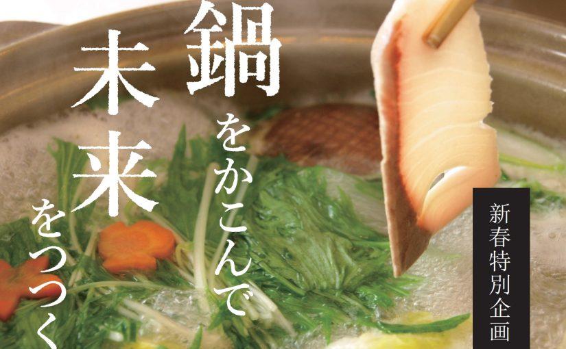 【富山県にUターン希望者の集い!】 「鍋を囲んで未来をつつく」 新春特別イベント開催!