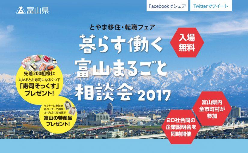 暮らす働く富山まるごと相談会2017