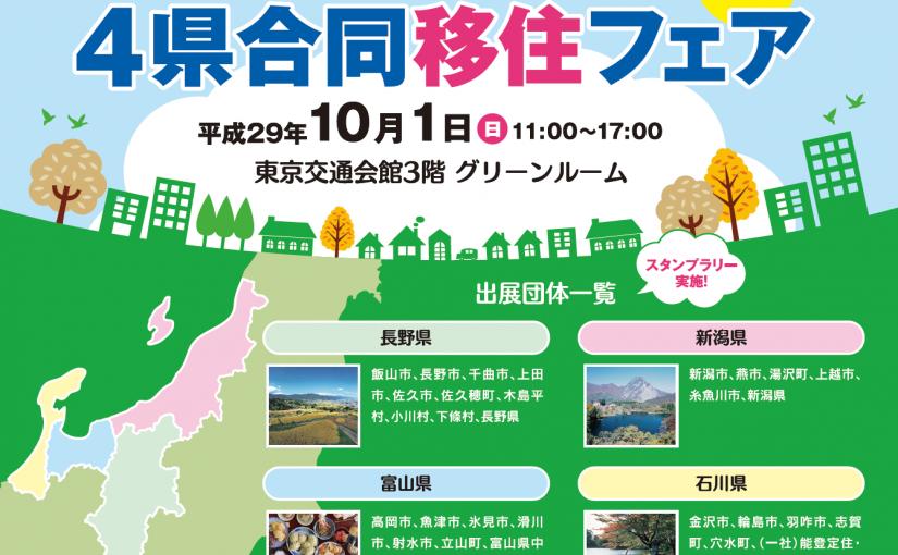 北陸新幹線沿線4県合同移住フェアに参加します!