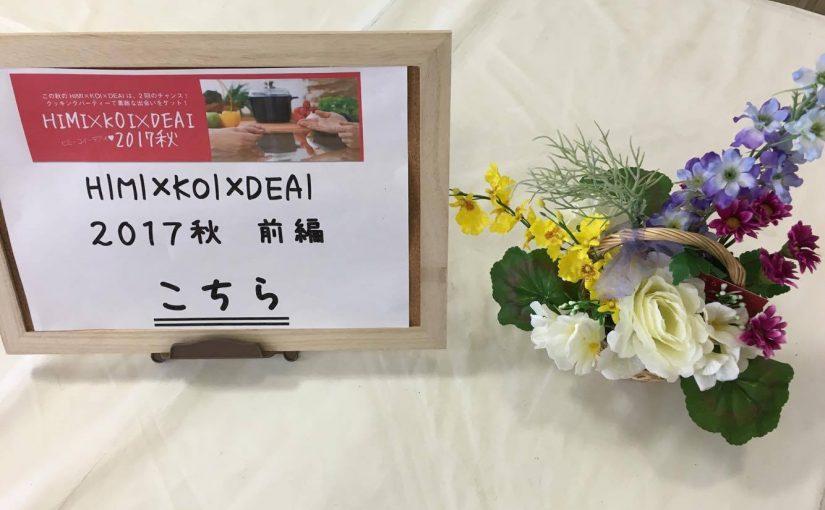 HIMI × KOI × DE × AI (ヒミ・コイ・デアイ)  2017年 秋 前編 レポート @氷見の婚活事情