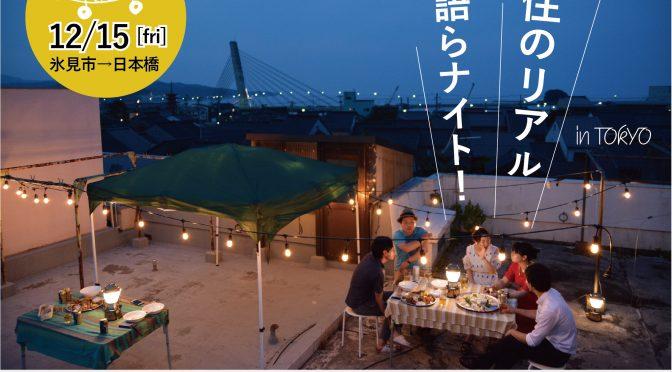 【12月15日(金)東京開催】トークイベント「移住のリアルを語らナイト」を開催します!