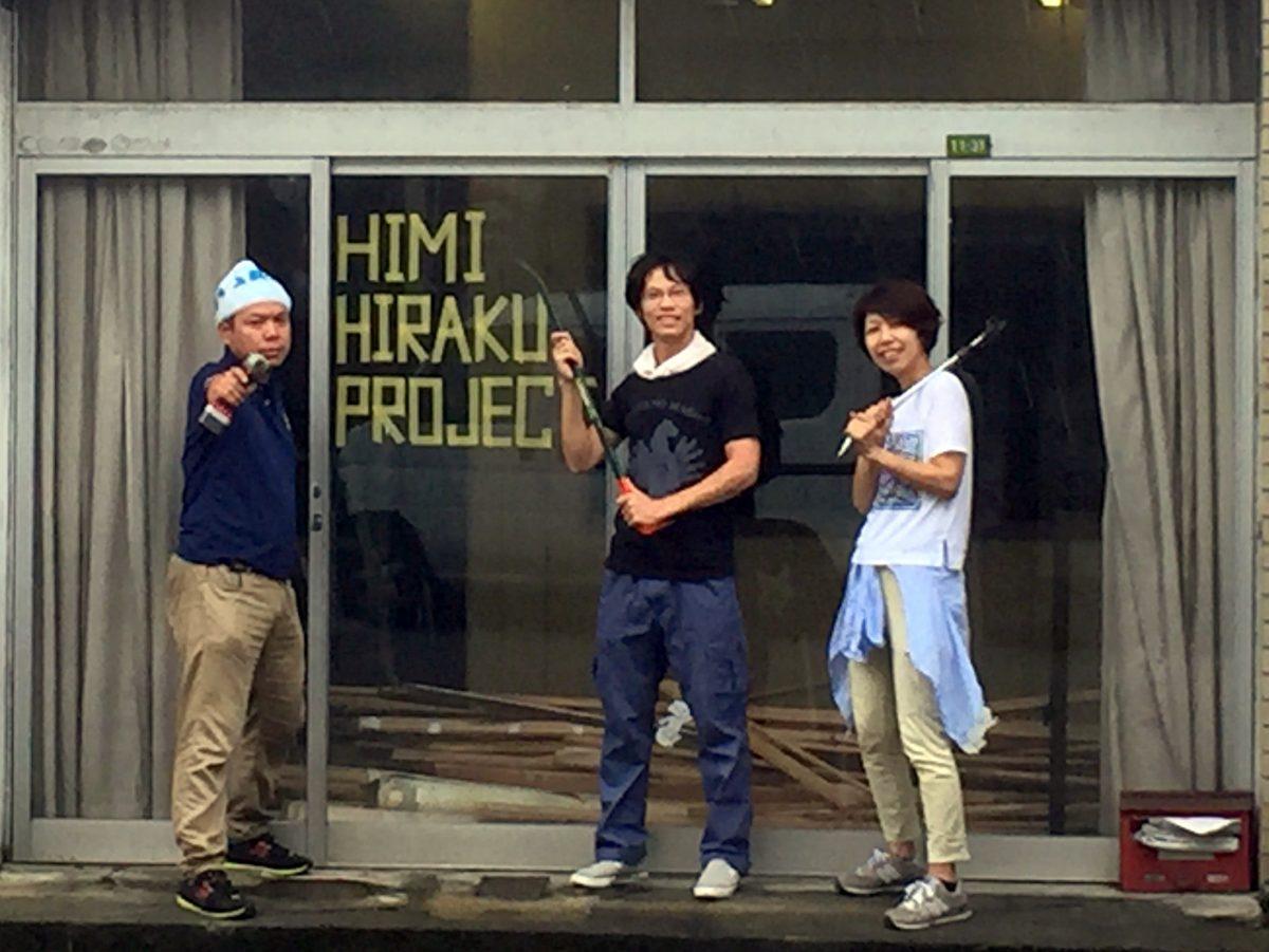 【HIMI HIRAKU PROJECT】商店街にあたらしいコミュニティスペースをつくる(第1回)