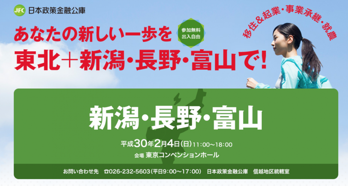 【2/4(日)】地域おこし協力隊も募集!「にいがた・ながの・とやま UIJターン応援フォーラム in 東京」に参加します