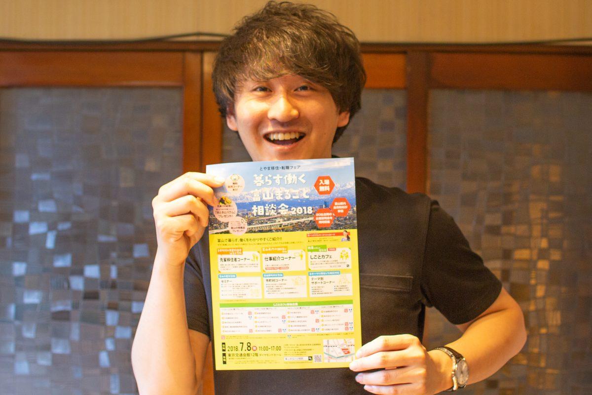 東名阪に出張します!7月の移住フェアはこの3回!