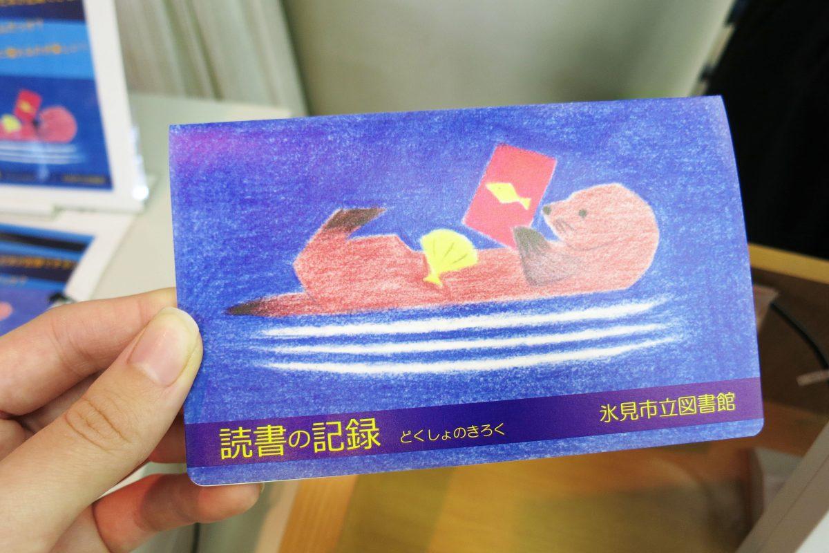 楽しい図書館【読書記録帳】
