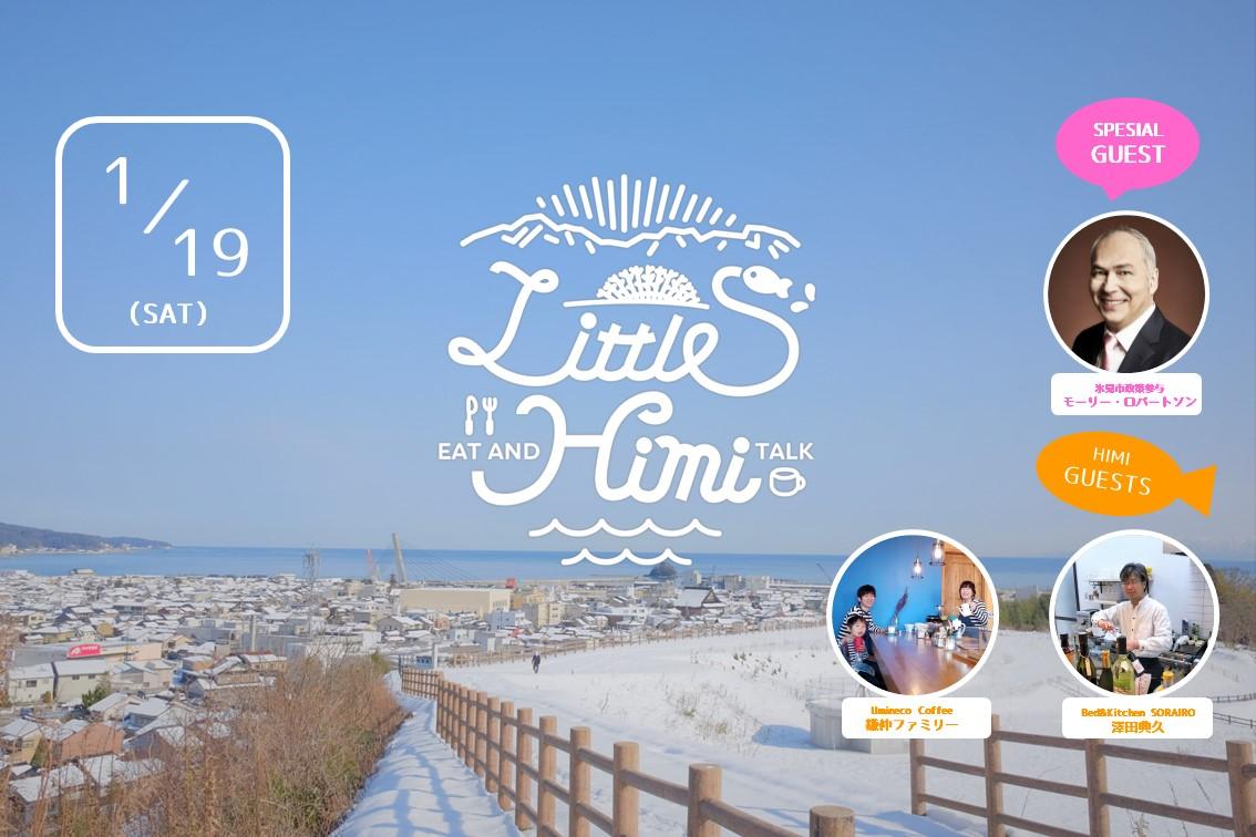 【東京開催】1/19(土)『Little HIMI』vol.2 -東京で現在進行形の氷見と繋がるランチタイム-