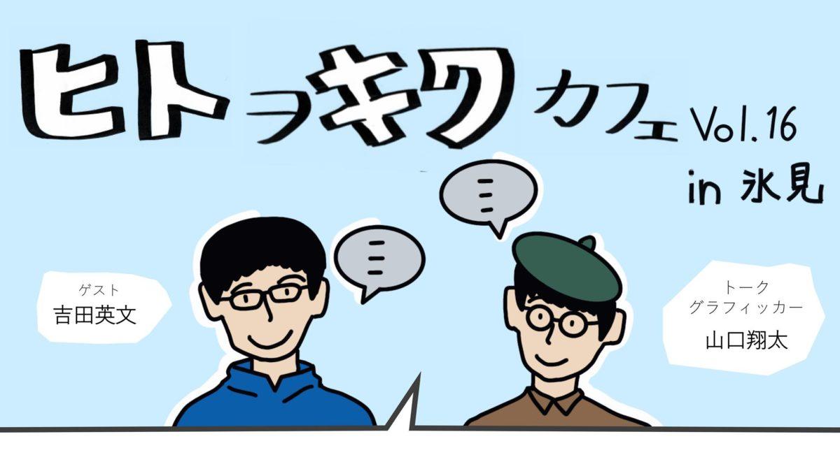 ヒトヲキクカフェin氷見!
