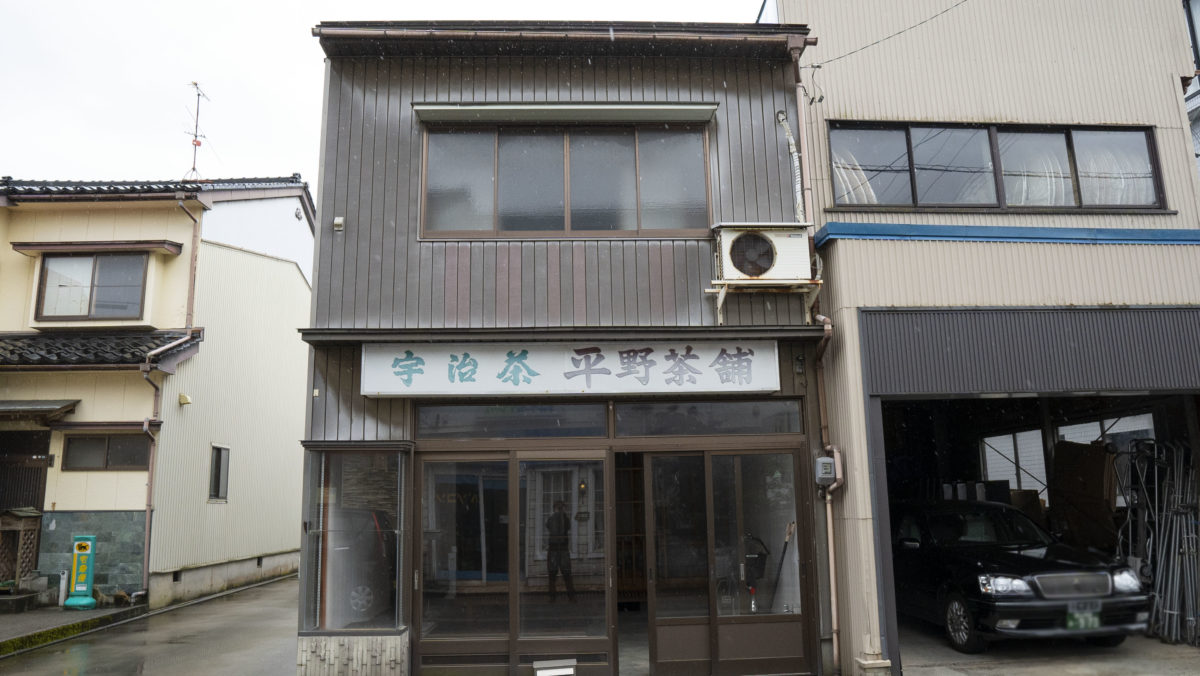 【丸の内】元お茶屋さんの店舗兼住宅